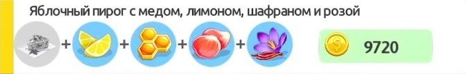 Яблочный пирог с медом, лимоном, шафраном и розой ЯБЛОЧНЫЙ ПИРОГ + ЛИМОН + МЕД + ЛЕПЕСТКИ РОЗ + ШАФРАН