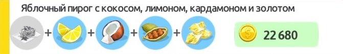 Яблочный пирог с кокосом, лимоном, кардамоном и золотом ЯБЛОЧНЫЙ ПИРОГ + ЛИМОН + КОКОСОВАЯ СТРУЖКА + КАРДАМОН + ЗОЛОТО