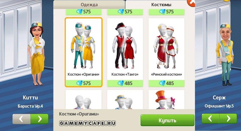 """В игре появляется новый костюм под названием Костюм """"Оригами"""". Стоимость его составит 575 бриллиантиков. Вы сможете изменить внешний вид всего персонала за эту сумму. Он интересно смотрится и на девушках и на мужчинах."""