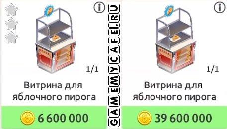 Витрина для яблочного пирога Абсолютная стоимость: 39 600 000 золотых монет Упрощенный вариант: ⭐: 6 600 000 золотых монет Открывается на 41 уровне развития