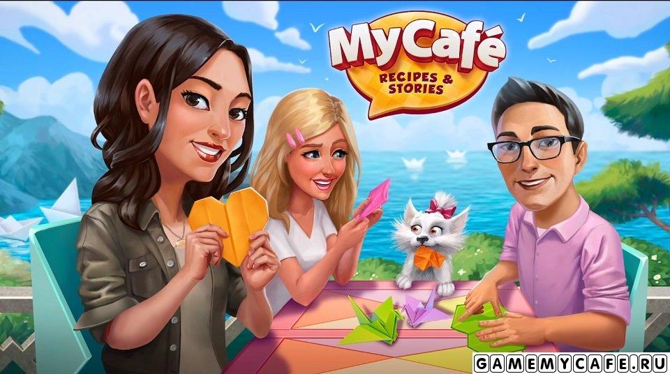 Май подходит к концу и в игре «Моя кофейня: рецепты и истории» появляется новое обновление 2020.6 Оригами. Мы узнаем какой новый гость к нам приедет в кофейню, а также новый персонаж появится в игре, витрина для яблочного пирога появится в продаже и новые рецепты к ней и другие нововведения. Давайте рассмотрим подробнее все изменения в игре в обновлении 2020.6 Оригами.