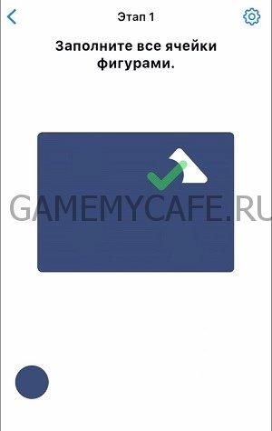 Easy Game 17 июня Этап 1 Заполните все ячейки фигурами.