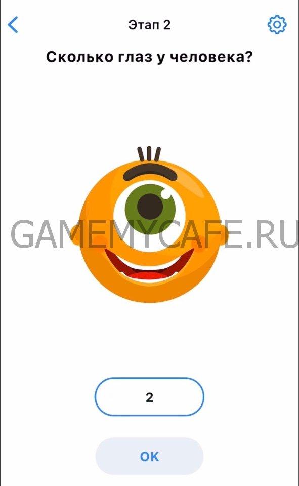 Easy Game. 16 июня Этап 2 Сколько глаз у человека?