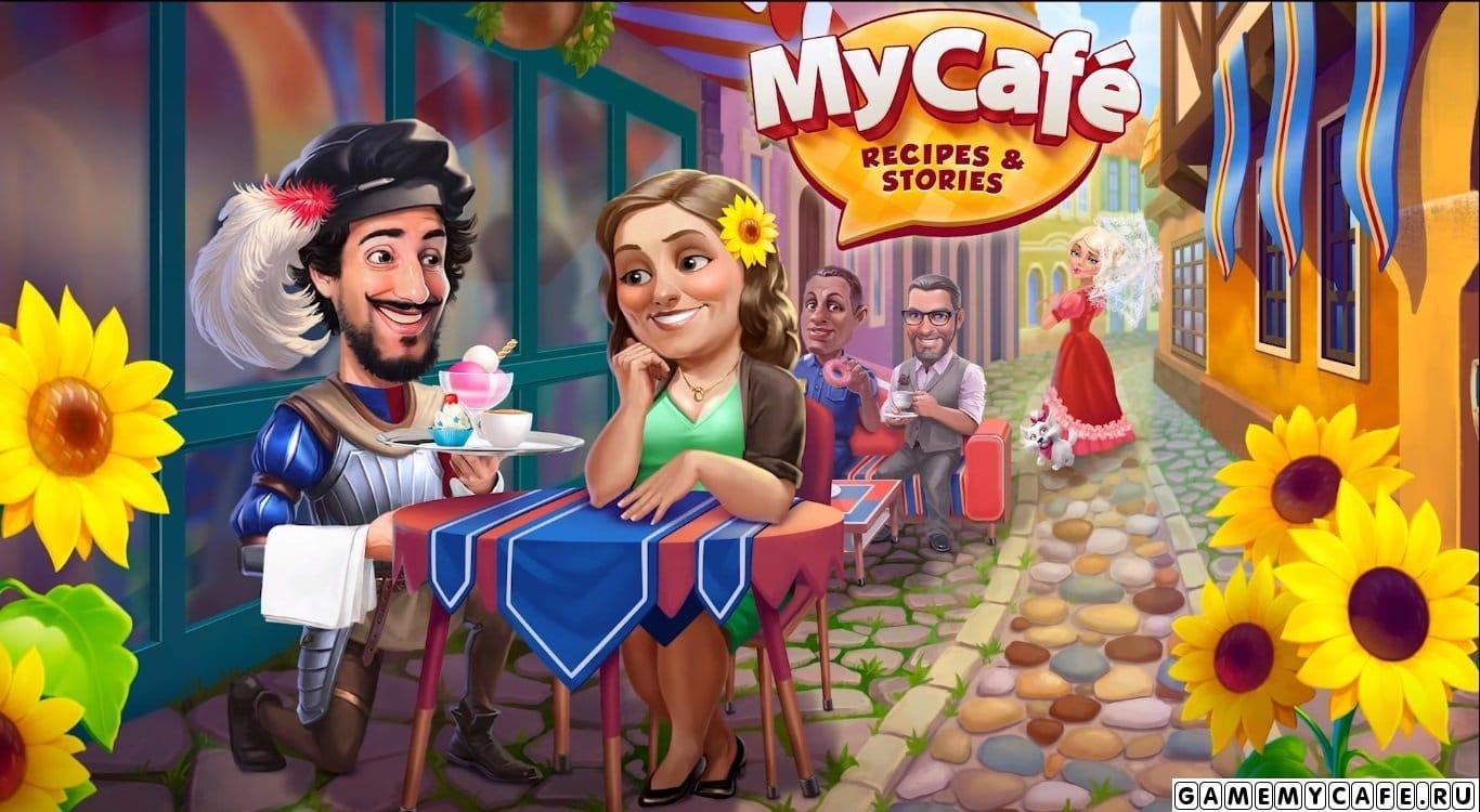 Обновление (update) 2020.7 Рыцарский турнир в игре Моя кофейня