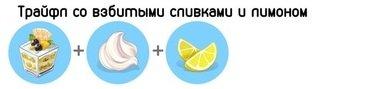 Моя кофейня Трайфл со взбитыми сливками и лимоном