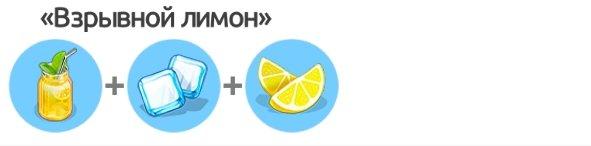 Взрывной лимон