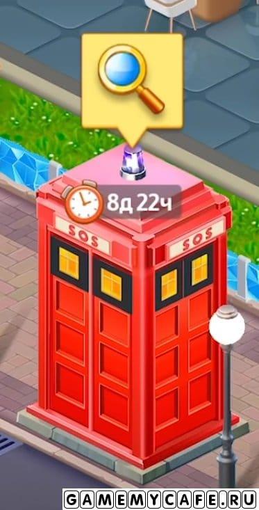 В игре появляется красная телефонная будка, которая стоит на выходе из кофейни. ВАЖНО! Будка будет доступна всем игрокам начиная с 8 уровня на 8 дней.