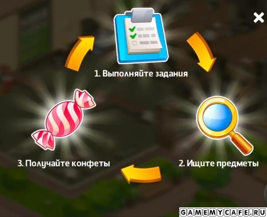 Чтобы проходить игровой режим стало интереснее, были введены награды и предметы. За то, что вы прокладываете путь и выполняете задания вам будут выдаваться особые ресурсы-Конфеты.