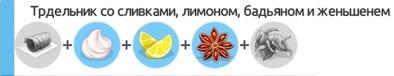рецепт 1
