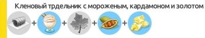рецепт 4