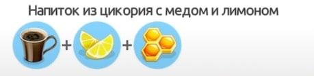 Напиток из цикория с медом и лимоном