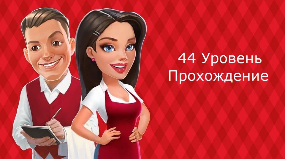 43 Уровень Прохождение в игре Моя кофейня-изображение